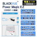 Power Magic EZ,Power Magic PRO
