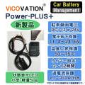 VICO Power PLUS