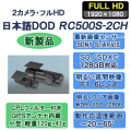 RC500S, DOD