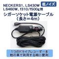 NECKER,LS460W,f310,f500g