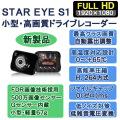 STAR EYE S1,小型フルHDドライブレコーダー