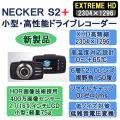 NECKER S2+