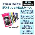 IPX8 防水スマホケース