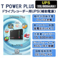 T POWER PLUS