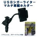 USBシガーライターマルチ車載ホルダー