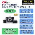 3カメラドライブレコーダ, X3i