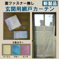 玄関用網戸カーテン、玄関網戸カーテン、網戸カーテン
