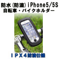 iPhone5/5S防水ホルダー