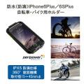 iPhone6Plus/6SPlus 防水(防滴)ホルダー