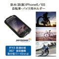 iPhone6/6S 防水(防滴)ホルダー