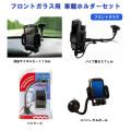 iPhone・スマートフォン車載ユニバーサルホルダー