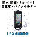 防水iPhone自転車・バイクホルダー