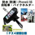 簡易防水iPhone自転車ホルダー