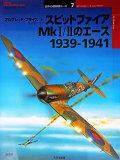 スピットファイアMk I/IIのエース1939-1941