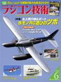 ラジコン技術2014年6月号 商品ページ用