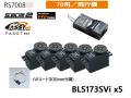 FUTABA 空用RSパック R7008SB−BLS173SVi×5(受信機&サーボパック)