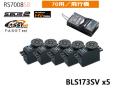 FUTABA 空用RSパック R7008SB−BLS173SV×5(受信機&サーボパック)