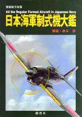 日本海軍制式機大鑑 (別冊航空情報)