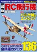 最新RC飛行機完全攻略