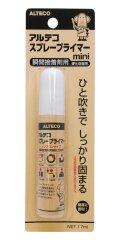 アルテコ スプレープライマーmini 17ml AS01 (瞬間接着剤用効果促進剤)