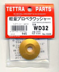 テトラ 軽量プロペラワッシャー W32 (1026)