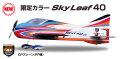 FUTABA SkyLeaf-40  スカイリーフ 40B 限定カラー EPプレーン(PP機)+モーター/アンプ/サーボセット 00107261