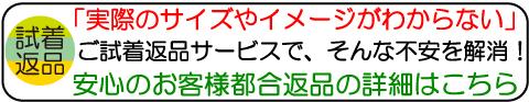 安心の返品保証。8千円以上送料無料