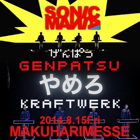コレクターズCD クラフトワーク(Kraftwerk) 2014年日本公演 SONICMANIA