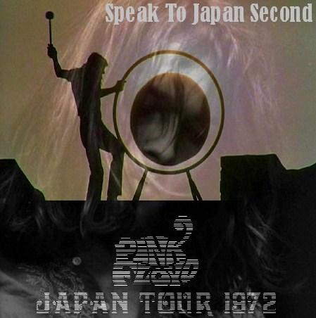 コレクターズCD Pink Floyd(ピンク・フロイド)72年日本公演 東京 72.03.07