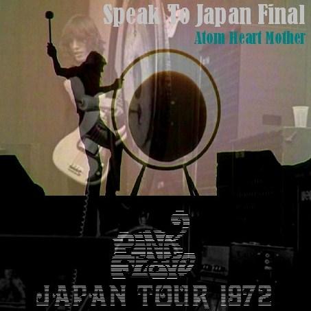 コレクターズCD Pink Floyd(ピンク・フロイド)72年日本公演最終日 札幌 72.03.13