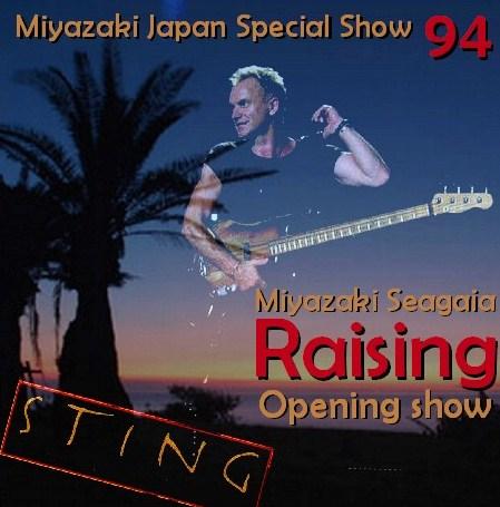 コレクターズCD スティング(Sting)94年 シーガイア宮崎
