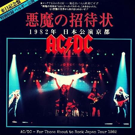 コレクターズCD AC/DC(エーシー・ディーシー)1982年日本公演