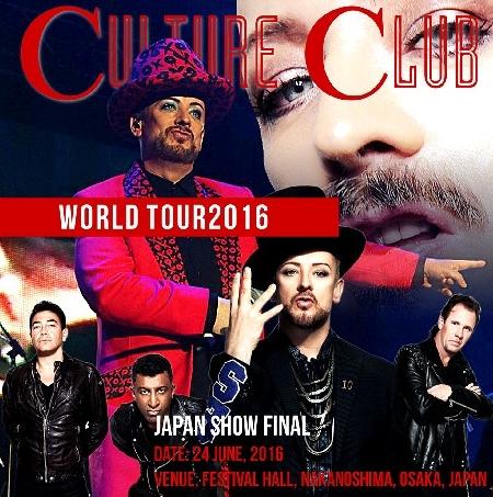 コレクターズCD カルチャークラブ 2016年日本公演