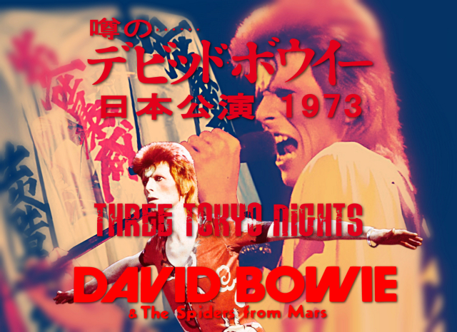 コレクターズCD デビッド ボーイ 1973年日本公演