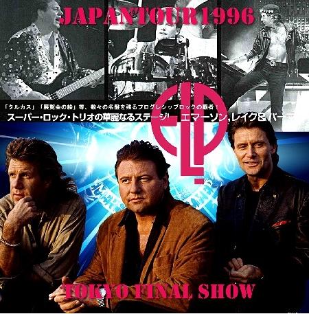 コレクターズCD EL&P 1996年日本公演