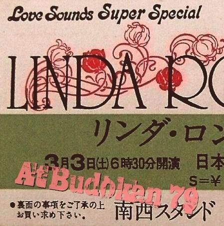 コレクターズCD リンダ・ロンシュタット(Linda Ronstadt) 日本公演