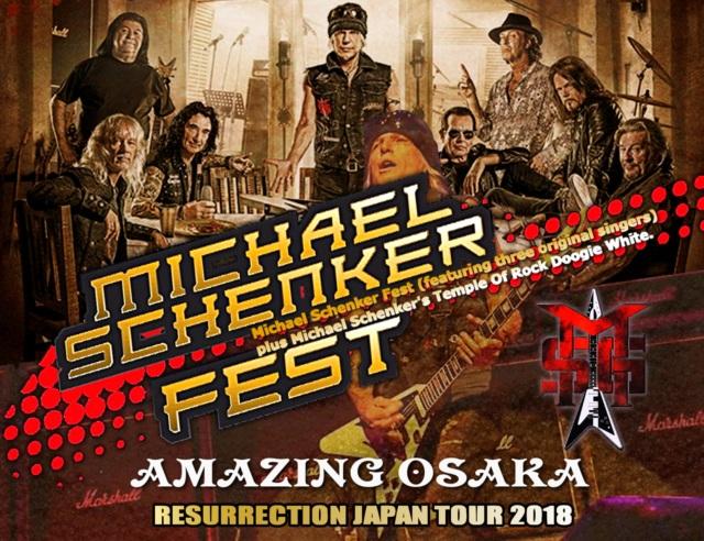 コレクターズCD マイケルシェンカーフェスト 2018年日本公演