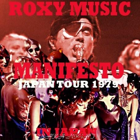 コレクターズCD  ロキシーミュージック 79年 日本公演