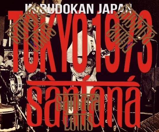 コレクターズCD サンタナ 1973年日本公演 武道館