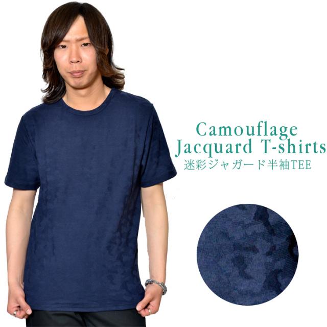 迷彩ジャガード半袖Tシャツ◆ メンズ メンズファッション TEE Tシャツ 伸縮性 ストレッチ ジャガード クルーネック 迷彩