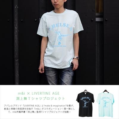 m&i×LIVERTINE AGE 渕上舞Tシャツプロジェクト【12月中旬~下旬のお届け】