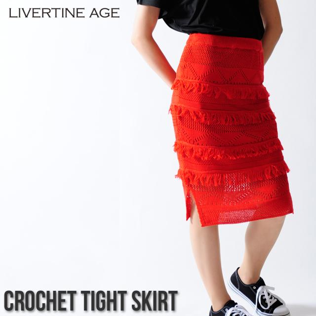 LIVERTINE AGE カギ針編みタイトスカート