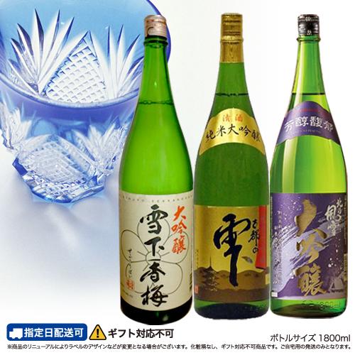 日本酒3本セット1.8L_abパターン