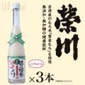 栄川あま酒500_3本.jpg
