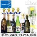 父の日用日本酒セット2017_6本.jpg