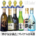 AN_日本酒6本セット_1訂正