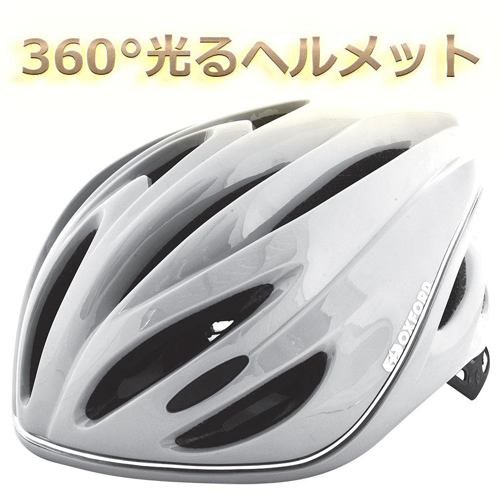 自転車ヘルメット LEDライト 360°メトロ-グローヘルメットLホワイト L1702.10