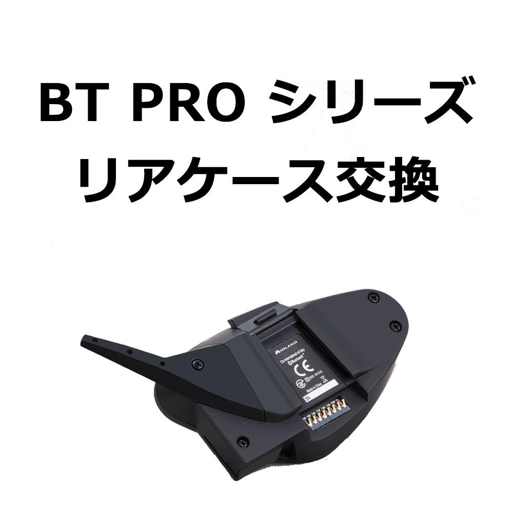 【BT PROシリーズ リアケース交換】S9019  ※弊社にて修理品をお預け頂いている方専用購入ページです。ケースのみの販売はしておりませんのでご注意ください。