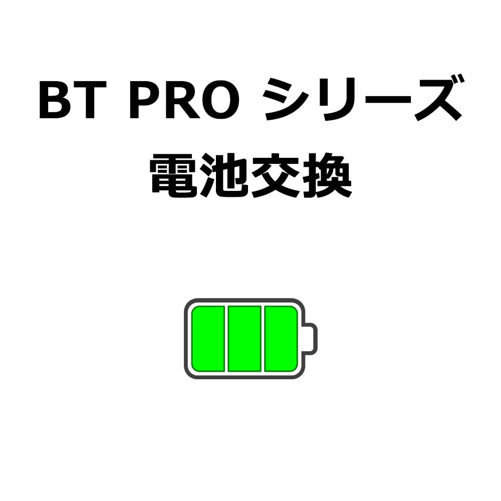 【BT PROシリーズ 電池交換】S9005  ※弊社にて修理品をお預け頂いている方専用購入ページです。電池のみの販売はしておりませんのでご注意ください。