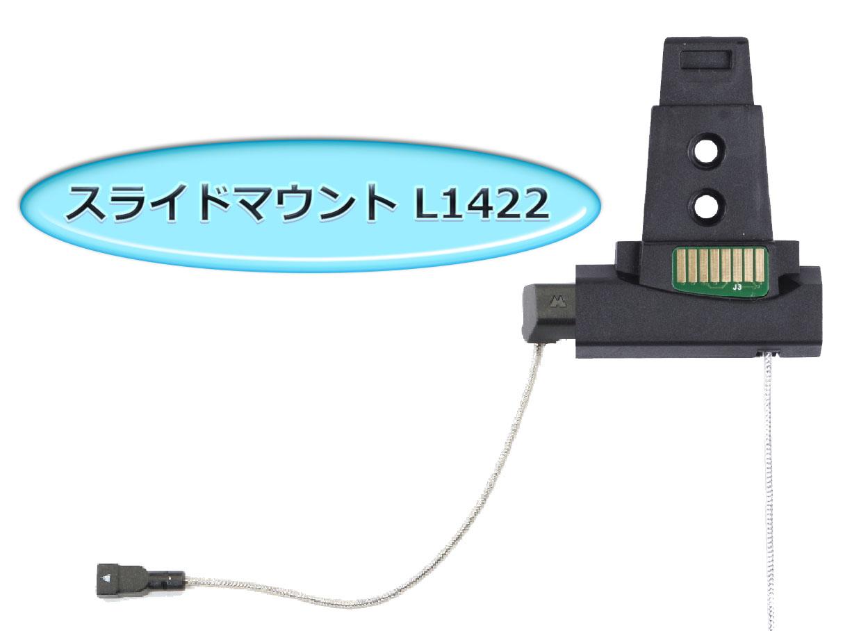 BT PRO スライドマウント L1422